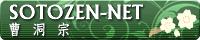 曹洞宗公式サイト・曹洞禅ネットバナー