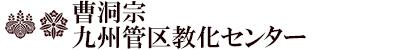 曹洞宗 九州管区教化センター
